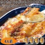 ポテト&ベーコングラタン 200g ヤヨイサンフーズ ★4袋セット(食品 惣菜 料理 冷凍)