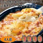 海老とチーズのグラタン 200g ヤヨイサンフーズ ★4袋セット(食品 惣菜 料理 冷凍)