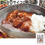 ステーキハウス三田屋 サイコロステーキビーフカレー