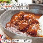 4食 サイコロステーキビーフカレー250g