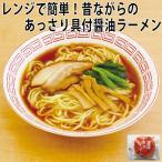 (キンレイ 冷凍ラーメン)具付 醤油ラーメン 1食
