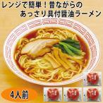 具付 醤油ラーメン 1食 キンレイ ★4食セット(食品 惣菜 料理 冷凍)
