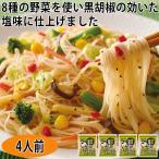 ケンミン 8種野菜の焼ビーフン 180g 兵庫 ケンミン ★4袋セット(食品 惣菜 料理 冷凍)
