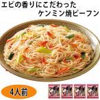ケンミン 桜エビの焼ビーフン 180g 兵庫 ケンミン ★4袋セット(食品 惣菜 料理 冷凍)