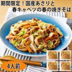 レンジでできる 国産あさり入り春の焼きそば 200g ★4袋セット(食品 惣菜 料理 冷凍)
