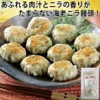 (ニラ饅頭)新宿光来 海老ニラ饅頭 10個 (中華惣菜 冷凍)