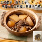 米沢牛入り芋煮 山形 三奥屋(冷凍惣菜 惣菜 料理 冷
