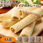 金沢かれいぱん 4本入 石川県金沢 ワールド ★4袋セット(食品 惣菜 料理 冷凍)
