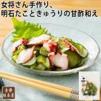 明石たこと胡瓜の酢の物 80g