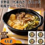 レンジでできる 九条ねぎ入りカレーうどん 360g 京都 桂茶屋 ★4袋セット(食品 惣菜 料理 冷凍)