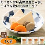 高野豆腐の含め煮 120g 京都 桂茶屋 ★4袋セット(