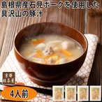 石見ポークの豚汁 200g 京都 桂茶屋 ★4袋セット(