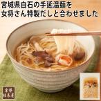 手延白石温麺のにゅうめん 270g 京都 桂茶屋