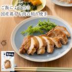 国産鶏の照り焼き 120g 大分 デリカフーズ大塚(食