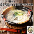 レンジでできる 広島県産牡蠣の寄せ鍋 300g(冷凍惣