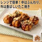 レンジでできるたこ焼き 6個 大阪 矢田健(冷凍惣菜 惣菜 料理 冷凍 おかず)