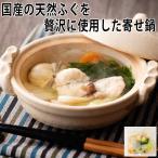 国産天然ふぐの寄せ鍋 200g 大阪 矢田健(冷凍惣菜
