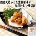 国産天然ふぐの唐揚げ(骨つき)(冷凍惣菜 惣菜 料理