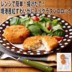 境港産紅ずわいかにのグラタンコロッケ 2個(冷凍惣菜
