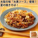 レンジでできる 夏の焼きそば(篠島蛸使用) 200g(食品 惣菜 料理 冷凍)