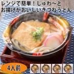 レンジでできる カップ入りきつねうどん 390g ★4袋セット(食品 惣菜 料理 冷凍)