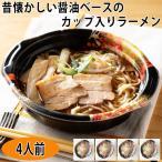 レンジでできる カップ入り具付きラーメン 370g ★4袋セット(食品 惣菜 料理 冷凍)