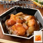 紀州うめどり 鶏むね肉と野菜のチリソース煮 140g(