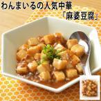 麻婆豆腐 180g(冷凍惣菜 惣菜 料理 冷凍 おかず)