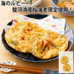 駿河湾産 桜海老のせかき揚げ 2枚入 広島 コスモ食