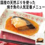 国産 天然ぶりの照り焼き 80g(冷凍惣菜 惣菜 料