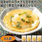 天津玉子の野菜あんかけ 220g ★4袋セット(食品 惣菜 料理 冷凍)