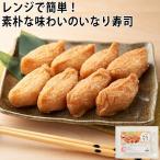 冷凍 惣菜 レンジでできる いなり寿司