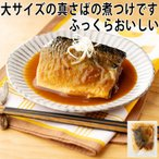 兵庫 財木商店 国産 真さばの味噌煮(冷凍惣菜 惣菜