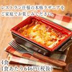 4食 ラザニア・ボロネーゼ 210g
