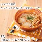 4食 レンジでできるカップ入り 具付き京の醤油ラーメン 360g