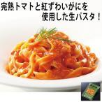 生パスタ 【蟹のトマトクリーム】 1食 ヤヨイサンフーズ(食品 惣菜 料理 冷凍)