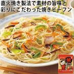 ケンミン 焼ビーフン 180g 兵庫 ケンミン(食品 惣菜 料理 冷凍)