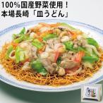 和泉屋 長崎で作った皿うどんです。 1食 長崎雲仙 和泉屋(食品 惣菜 料理 冷凍)