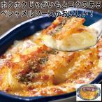 ポテト&ベーコングラタン 200g(グラタン 冷凍食品 簡単調理 おかず)