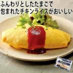 手包みオムライス 250g(冷凍惣菜 惣菜 料理 冷凍 おか