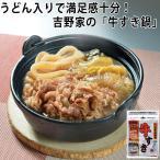 吉野家 牛すき 165g(冷凍惣菜 惣菜 料理 冷凍