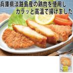 (惣菜 プレゼント ランキング 帰省土産 ポイント)淡路島産のチキンカツ 180g
