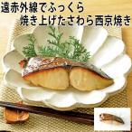 (食品 惣菜 料理 冷凍食品)さわら西京焼き 1切