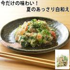 (惣菜 プレゼント ランキング 帰省土産 ポイント)京都桂茶屋 オクラとブロッコリーの白和え 80g