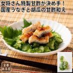 うなぎと胡瓜の甘酢和え【うざく】80g 京都 桂茶屋