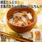 (食品 惣菜 料理 冷凍食品)京都桂茶屋 具沢山けんちん