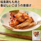 (食品 惣菜 料理 冷凍食品)桜島鶏ももとごぼうの唐