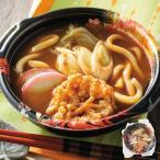 (食品 惣菜 料理 冷凍食品)手作り 味噌煮込みうど