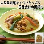 大阪泉州産キャベツと石見ポークの味噌炒め 120g