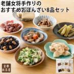 京の老舗女将のおばんざいセット(8品) 京都 桂茶屋